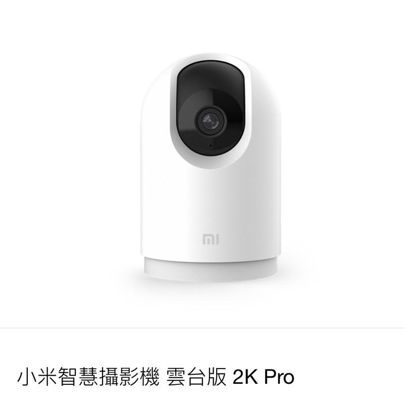 台灣官方貨 小米智慧攝影機 雲台版 2K Pro 現貨 當天出貨
