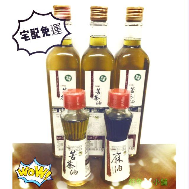 《免運》🔥【3+2  搶購組】可味第一道高山冷壓苦茶油