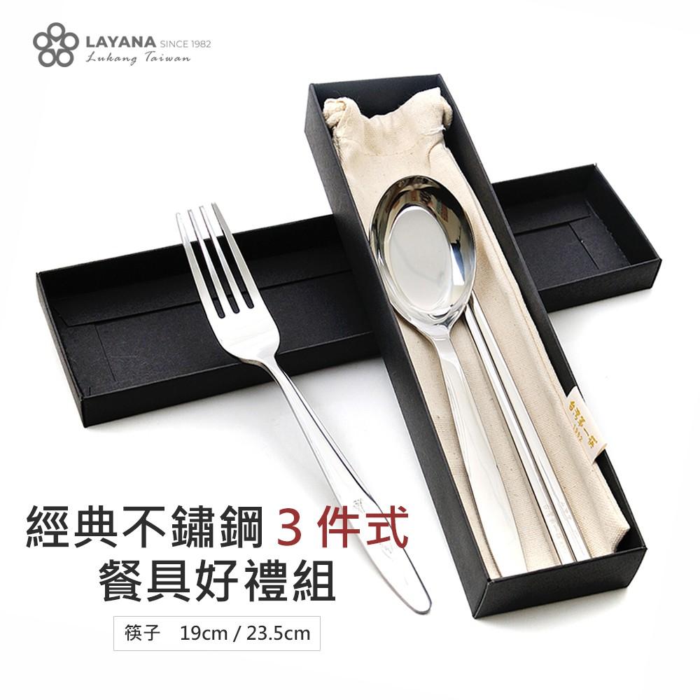 【台灣第一筷】 經典餐具好禮組 筷子湯匙叉子 環保餐具3件組