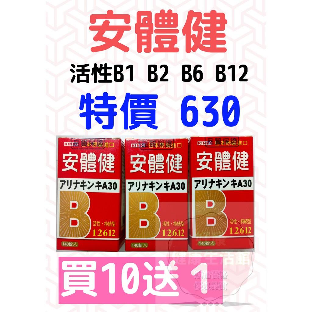 日本原裝 近畿-安體健A30 140粒 (下10即可)