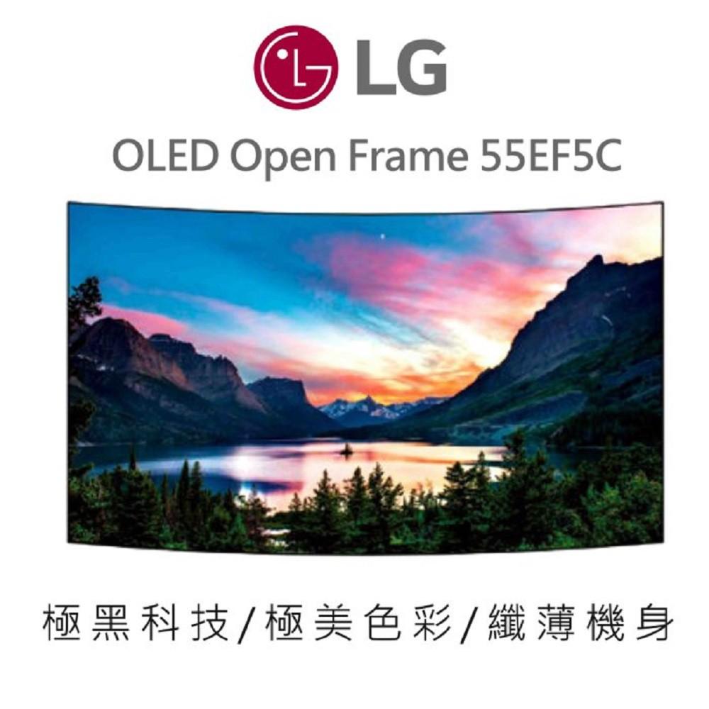 LG 樂金 OLED open frame 商用顯示器 55EFC