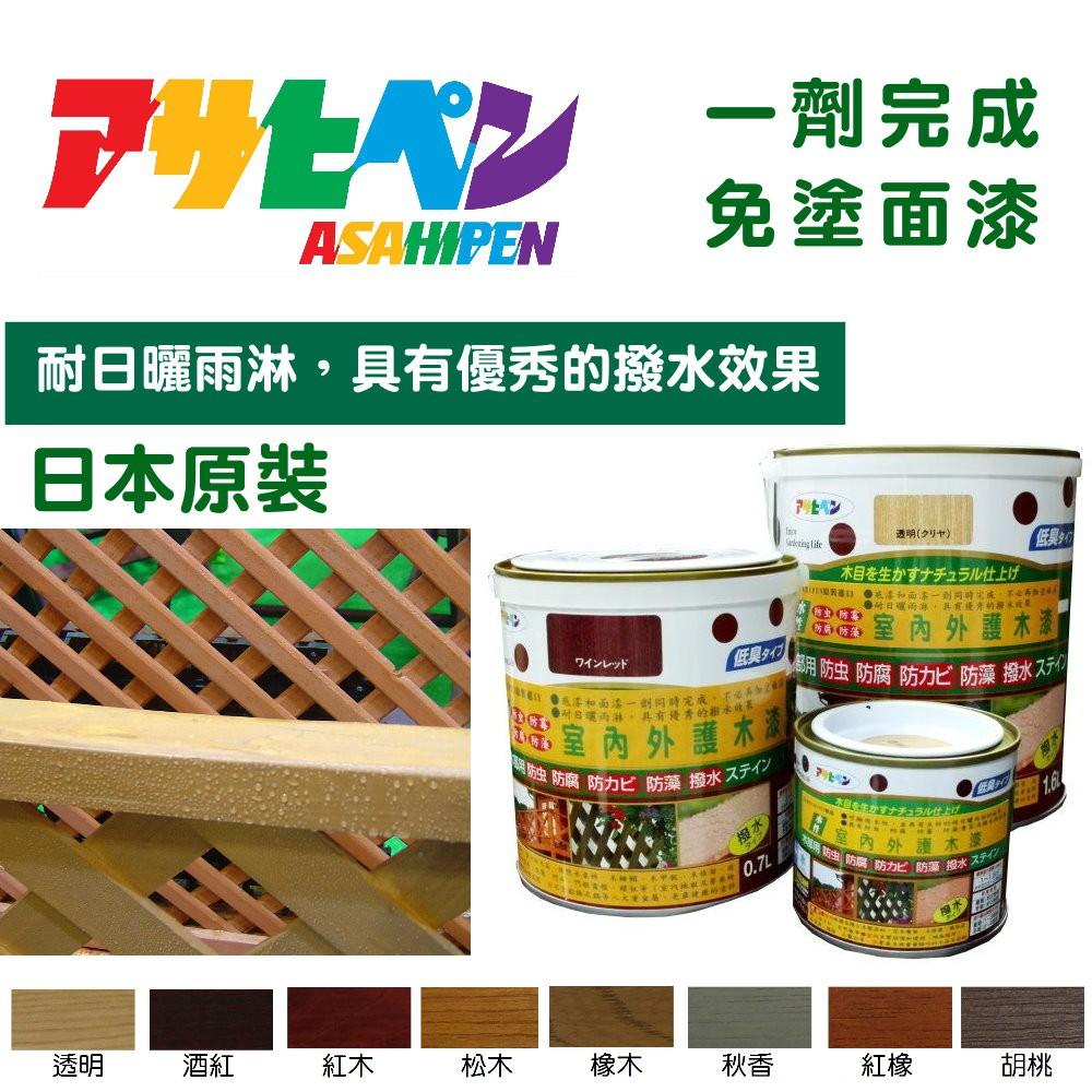 日本Asahipen水性室內/庭院防蟲防腐護木漆1.6L