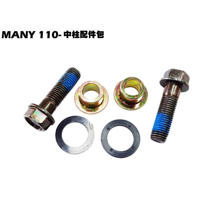 MANY 110-中柱配件包【SE22BJ、SE22BA、SE22BC、SE22BK、SE22BG、SE22BM、光陽】