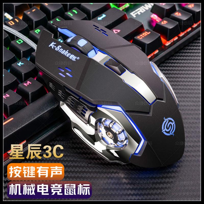 靜音電腦滑鼠 電競滑鼠 競技滑鼠 有線電競滑鼠 DPI調整 呼吸燈光 USB滑鼠 人體工學設計 辦公 電腦周邊 現貨