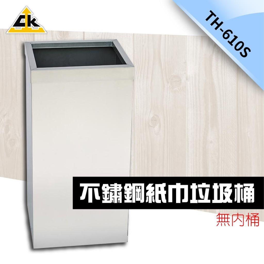 【新零售時代】方型不鏽鋼紙巾垃圾桶(無內桶) TH-610S 分類箱/回收站/旅館/酒店/俱樂部