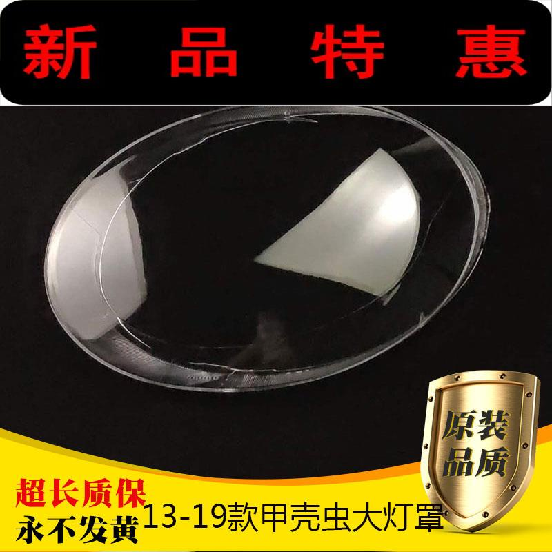 ✕❁▨適用于大眾甲殼蟲前大燈罩 13-20款甲殼蟲大燈罩 燈殼 燈面 燈罩 日產 NISSAN 大眾 Toyota 福特