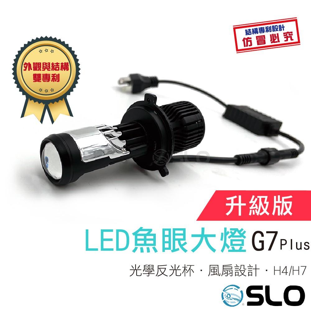 SLO 【G7+ LED魚眼大燈】 LED大燈 Force、勁戰、SMAX、GP、RS NEO、勁豪、雷霆S、 皆可安裝