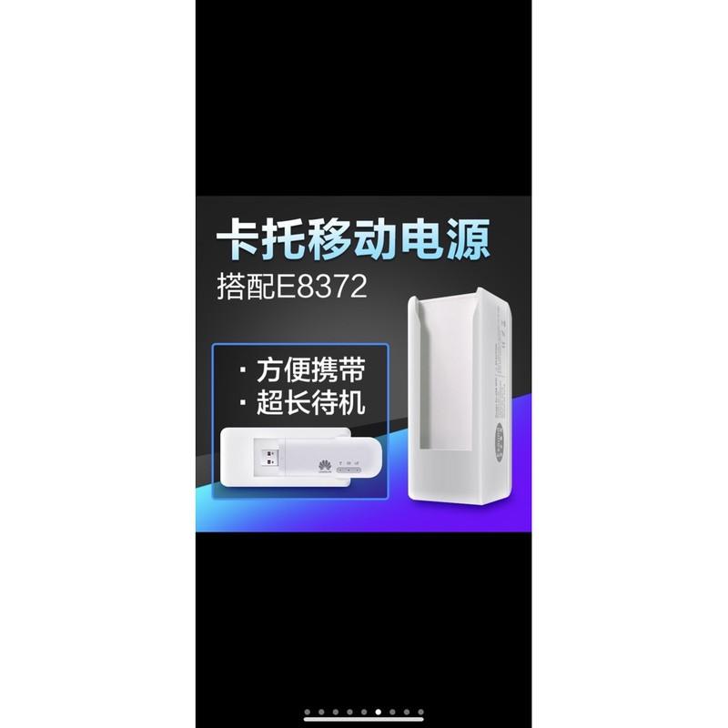 華為E8372h-153 4G SIM卡WiFi無線分享器行動網卡路由器e8372(全新僅試用)