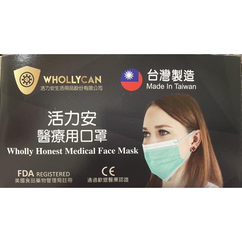 24H出貨 「隨機贈送防疫小物」活力安MIT醫療用口罩 50入/盒(2021年5月最新製造) 通過歐盟認證 台灣製造