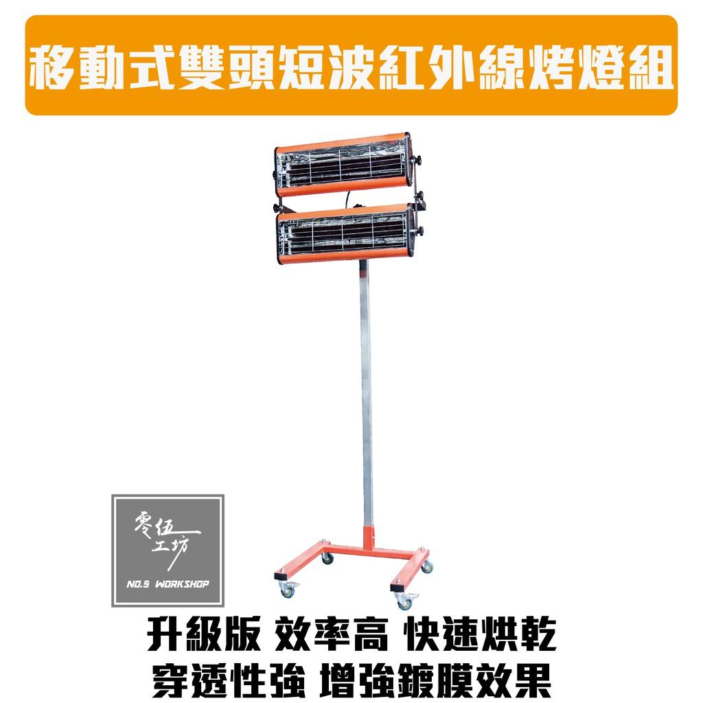 【零伍工坊】移動式雙頭短波紅外線烤燈組 烤漆燈 鍍膜固化 烤漆烘乾 汽車美容 鍍膜施工