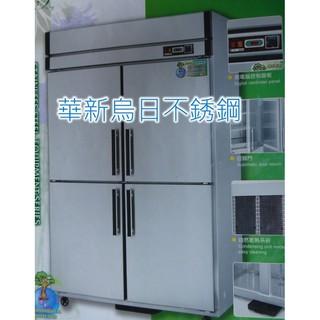 全新 瑞興 RS-R120C/ F 四門節能不銹鋼冰箱 (管冷) 上冷凍下冷藏冰箱 1000L 營業用冰箱