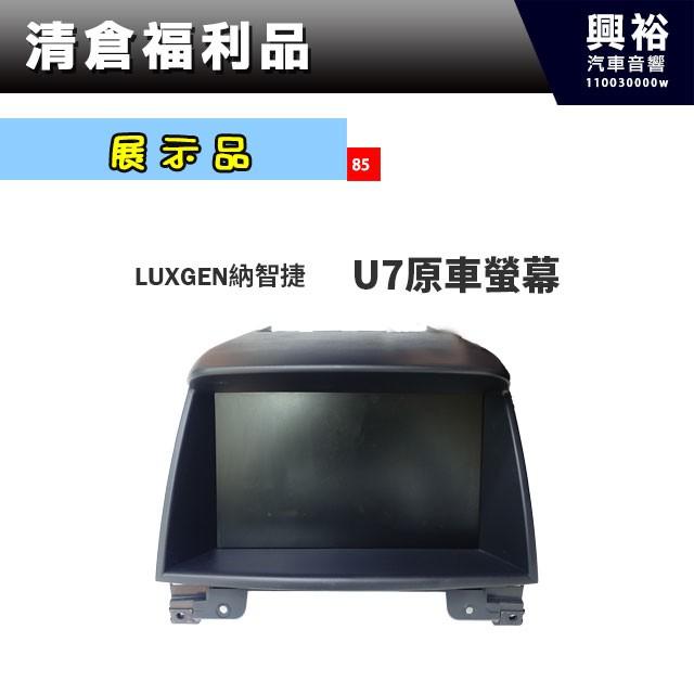 ☆興裕☆(85)【展示品】LUXGEN納智捷 U7原廠螢幕