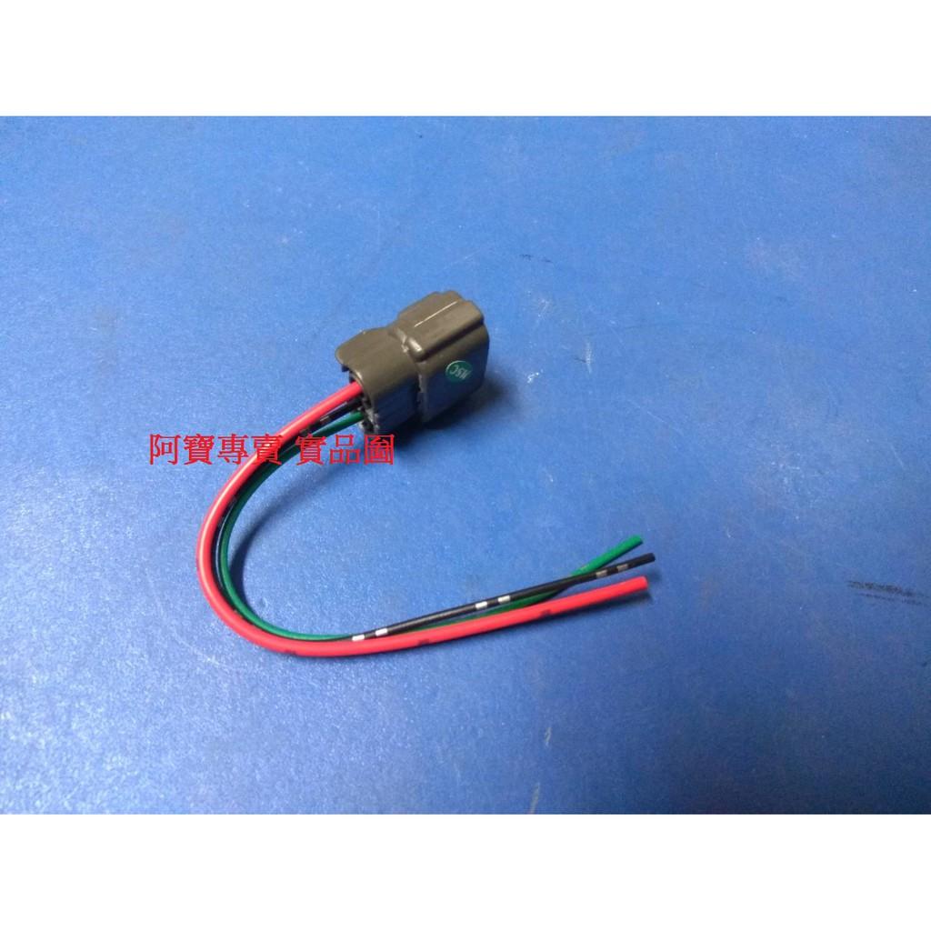福特 TIERRA 323 PRZ MAV PREMACY 考耳 點火線圈 插頭 考耳插頭 點火線圈插頭 台製全新品
