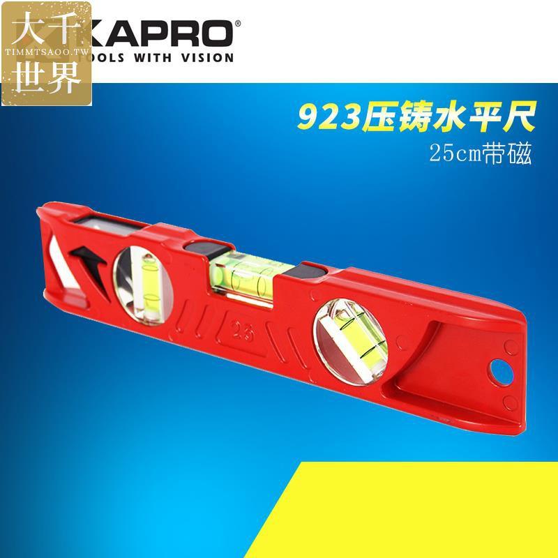 進口工具 以色列KAPRO開普路水平尺高精度鋁合金加厚磁性迷你家用測量裝修
