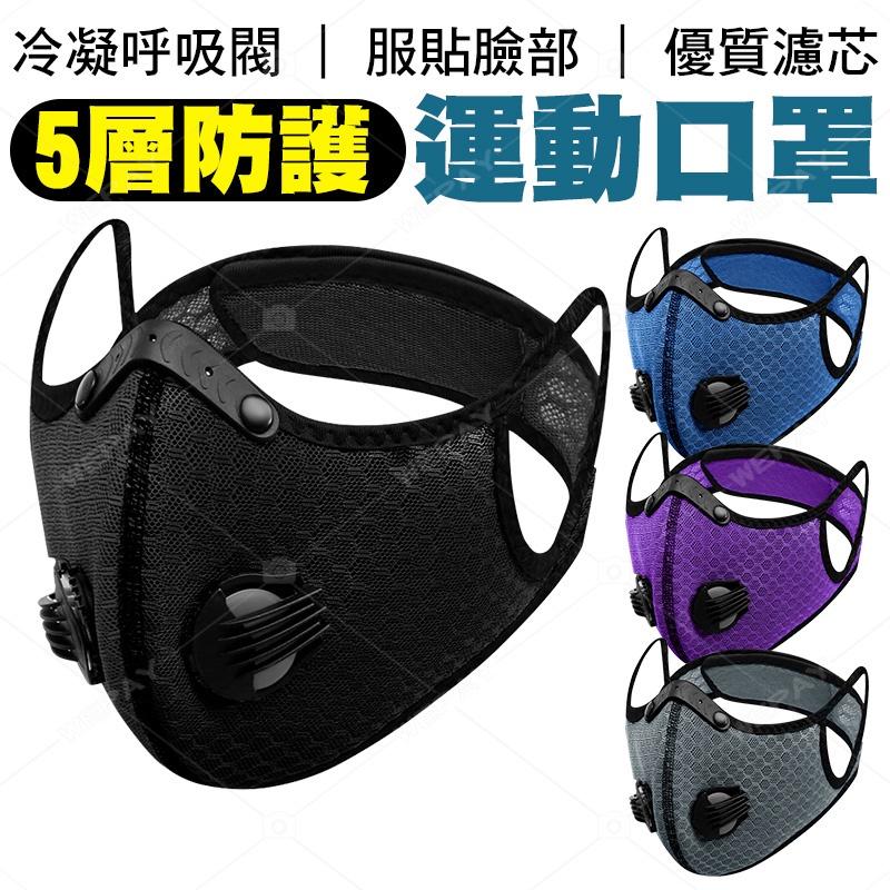 【免運費!台灣寄出】 運動口罩 防塵口罩 呼吸閥口罩 五層防護運動口罩 騎車口罩 活性碳口罩 透氣 防霧霾 防護口罩