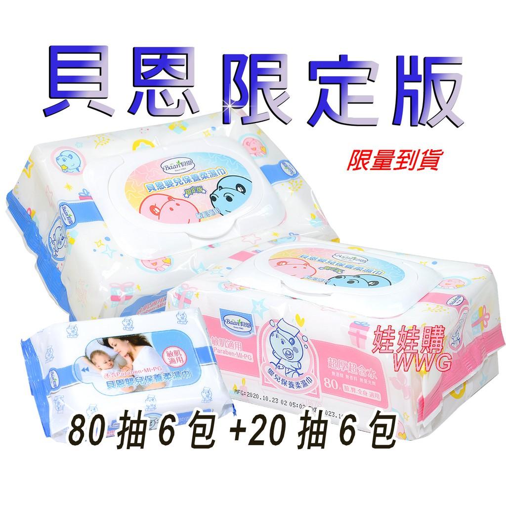 貝恩濕紙巾 全新升級貝恩EDI濕紙巾超厚型(貝恩濕紙巾80抽x6包+20抽x6包) 娃娃購 婦嬰用品專賣店