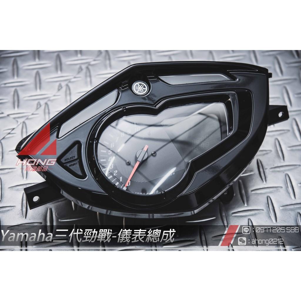 【阿鴻部品】YAMAHA 原廠 新勁戰 三代勁戰 液晶儀表 儀表總成 儀錶