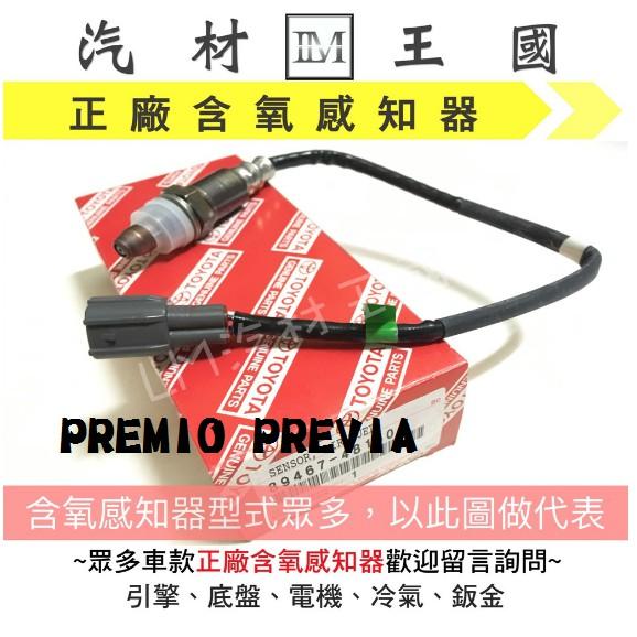 【LM汽材王國】含氧 感知器 PREMIO PREVIA 正廠 混合比 O2 空燃比 感應線 感應器 豐田 TOYOTA