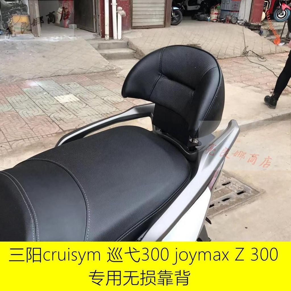 現貨✨三陽巡弋300九妹joymax z300摩托車改裝靠背后座無損安裝帶人靠背
