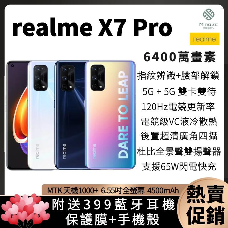 【限時特惠】全新未拆 真我realme X7 X7 Pro 5G版 八核 120Hz熒幕  65W閃充 現貨 免運正品