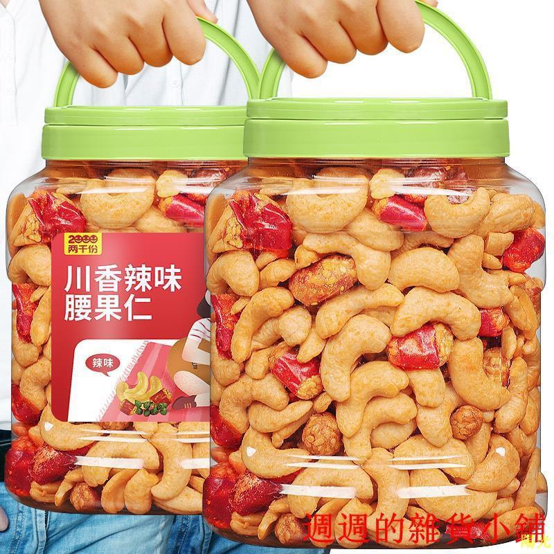 【精選】川香辣味腰果500g罐裝越南特產休閒零食辣烤腰果仁堅果陽光~