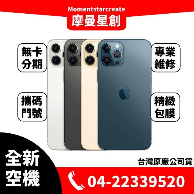 ☆摩曼星創☆全新空機 Apple iPhone  12 pro 128G 銀/金/石墨/太平洋藍  可搭無卡分期 門號