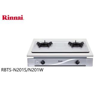 【信邁廚具~含安裝】Rinnai 林內 RBTS-N201S/ N201W 嵌入式內焰瓦斯爐 二口爐 雙口爐 兩口爐 1級 高雄市