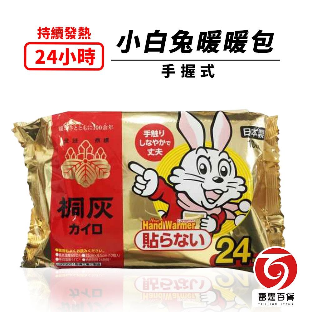 預購 日版桐灰小白兔手握式暖暖包 一包10入 生活日用 個人用品 冬天保暖 禦寒 24H保暖 日本製 小林製藥 雷霆百貨