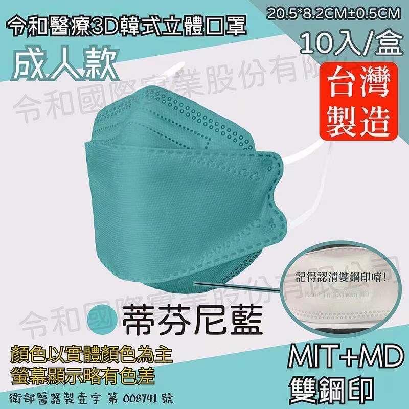 🚀【極速出貨】令和 韓系 KF-94 醫療 3D 立體 多色 成人口罩/兒童口罩 台灣製 雙鋼印 MIT 加 MD 現貨