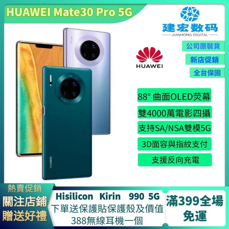 華為 Mate30 Pro 全新未拆 HUAWEI MATE 30pro  5G Mate30 麒麟990 徠卡四攝免運