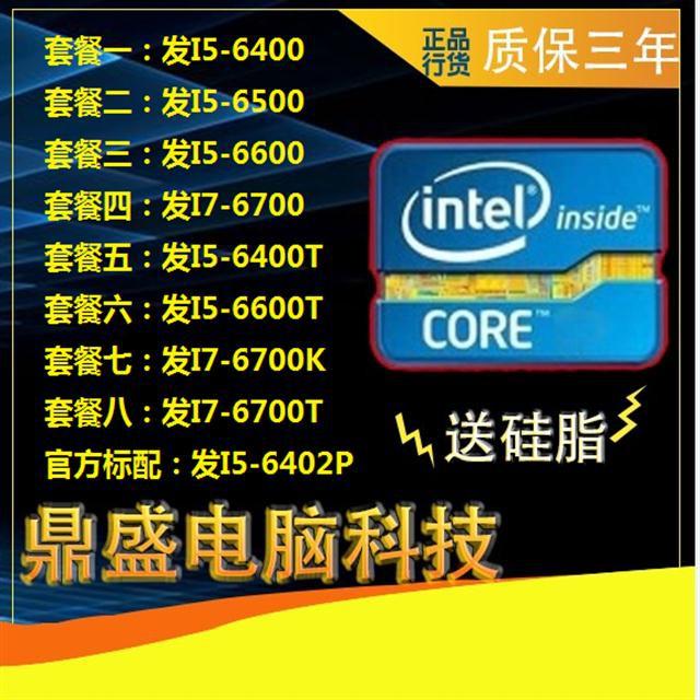 【眾壹福】鼎盛I5 6400 6500  6600K I7-6700T 6700K 6402P 7500 CPU散片