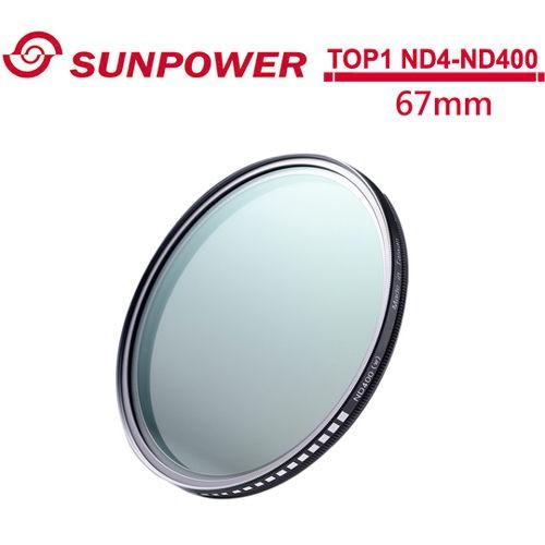 SUNPOWER TOP1 ND4-ND400 67mm 可調減光鏡