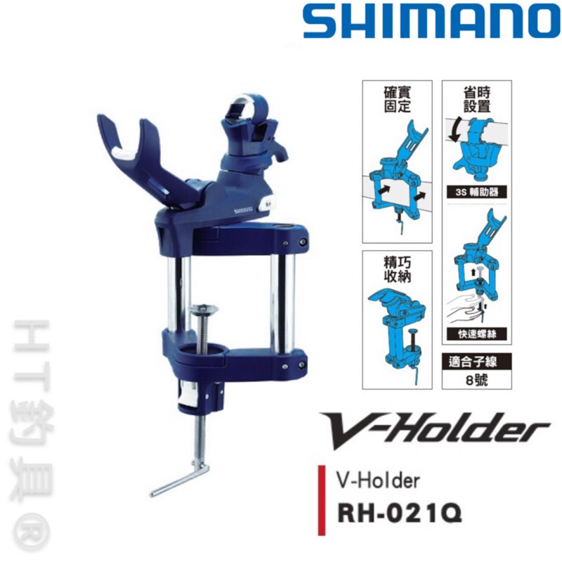 HT釣具⭐️SHIMANO V-Holder 船用 釣竿固定器 船竿架 輕量化 好收納 RH-021Q  全新公司貨
