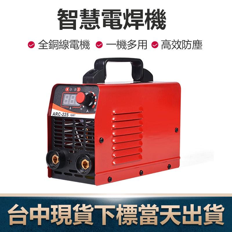 【台中現貨】小型電焊機 台灣專用110V電焊機 防水電氬焊機 便攜焊接機 無縫焊接冷焊機 焊接機 ARC-225迷你機