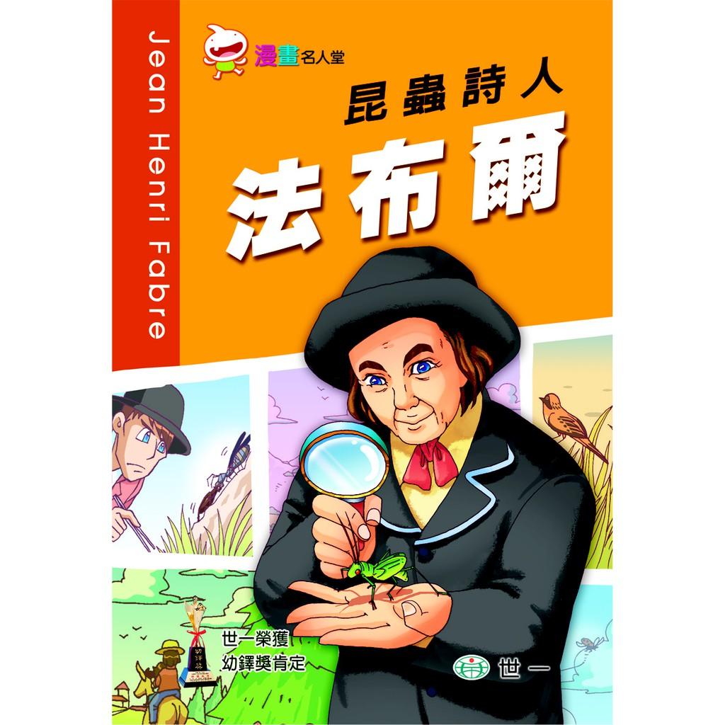 漫畫名人堂-昆蟲詩人-法布爾