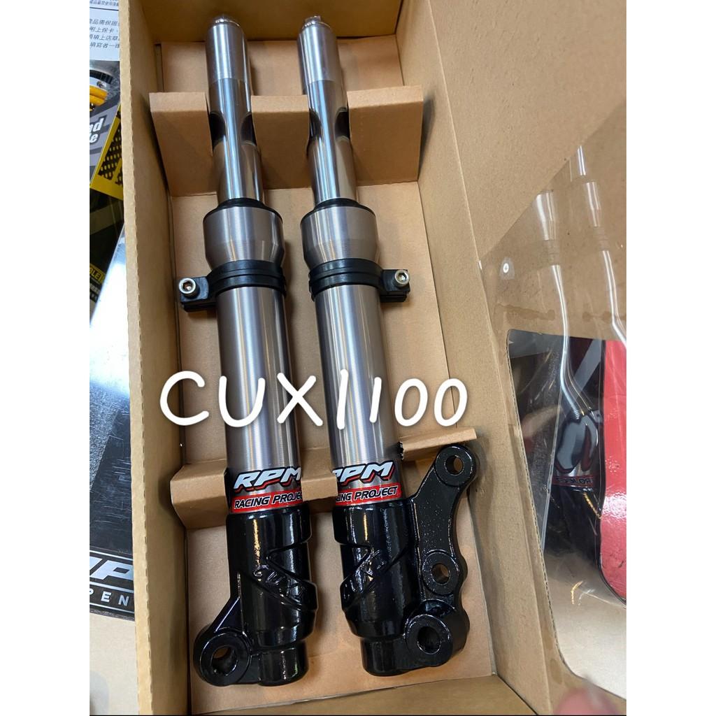 蘆洲茂盛*RPM 前叉 前叉總成 避震器 CUXI RS RSZ 原廠卡鉗專用 鑄造前叉組 鑄造 QC 迪奧 RX110