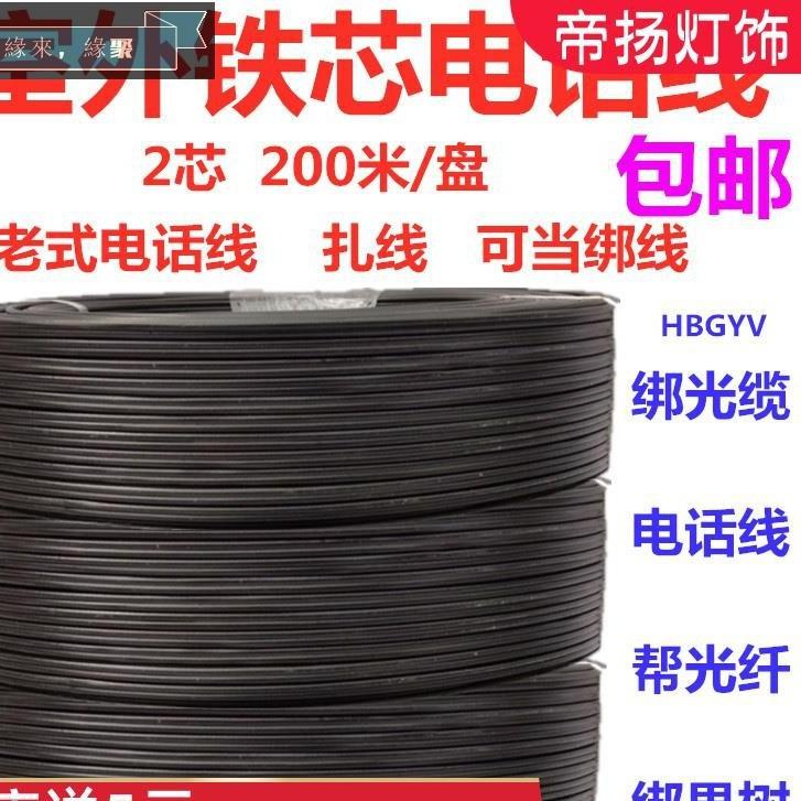 特惠【速出】HBGYV-08 2芯X1.2mm室外鐵芯扎線綁線電話線200米電源線