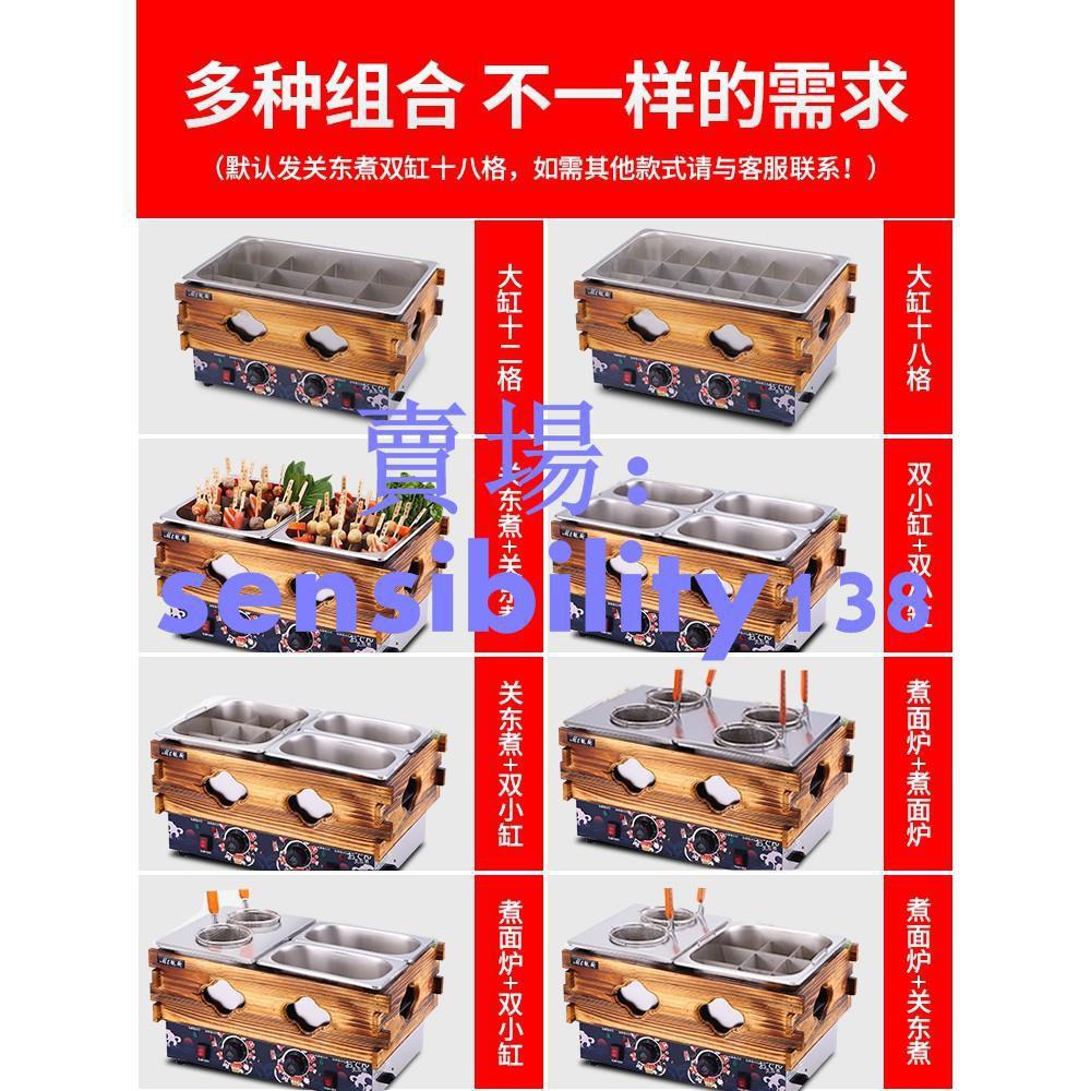 左木家具屋特價關東煮機器商用電熱關東煮鍋雙缸煮面爐串串香設備鍋麻辣燙機