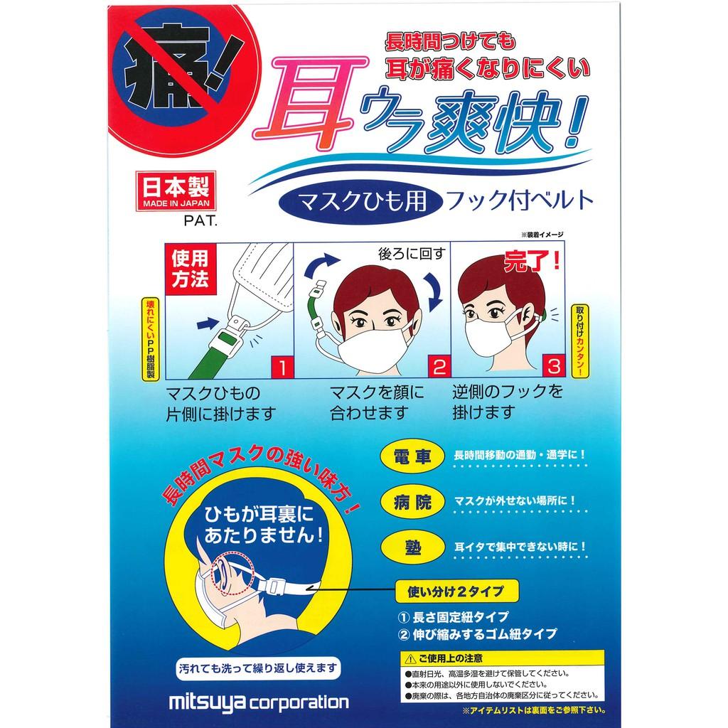 日本製 口罩耳繩延長 防勒耳朵 口罩掛勾 口罩延長帶 防勒耳神器 耳朵防痛 防勒 口罩減壓調節 耳繩調節
