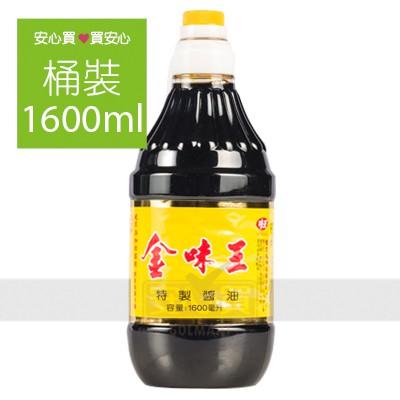 【金味王】特製醬油1600ml/罐