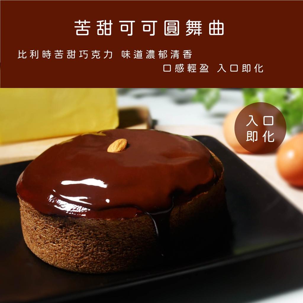 【自然夫人】苦甜可可圓舞曲 生日彌月蛋糕