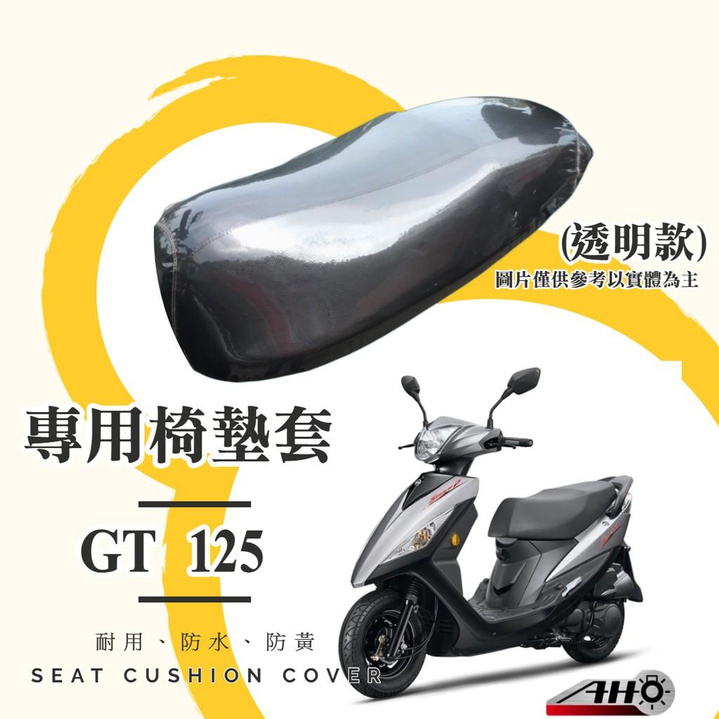 【MorLove❤️】SYM 三陽 GT125專用✨加厚型 透明坐墊套 椅墊套 (厚度0.22,保護原廠坐墊,防水防塵)