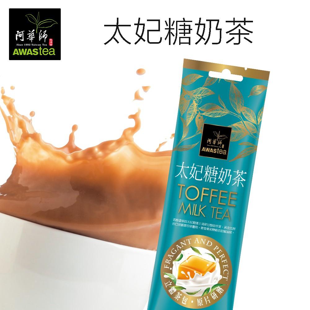 【阿華師茶業】太妃糖奶茶(50g/包)