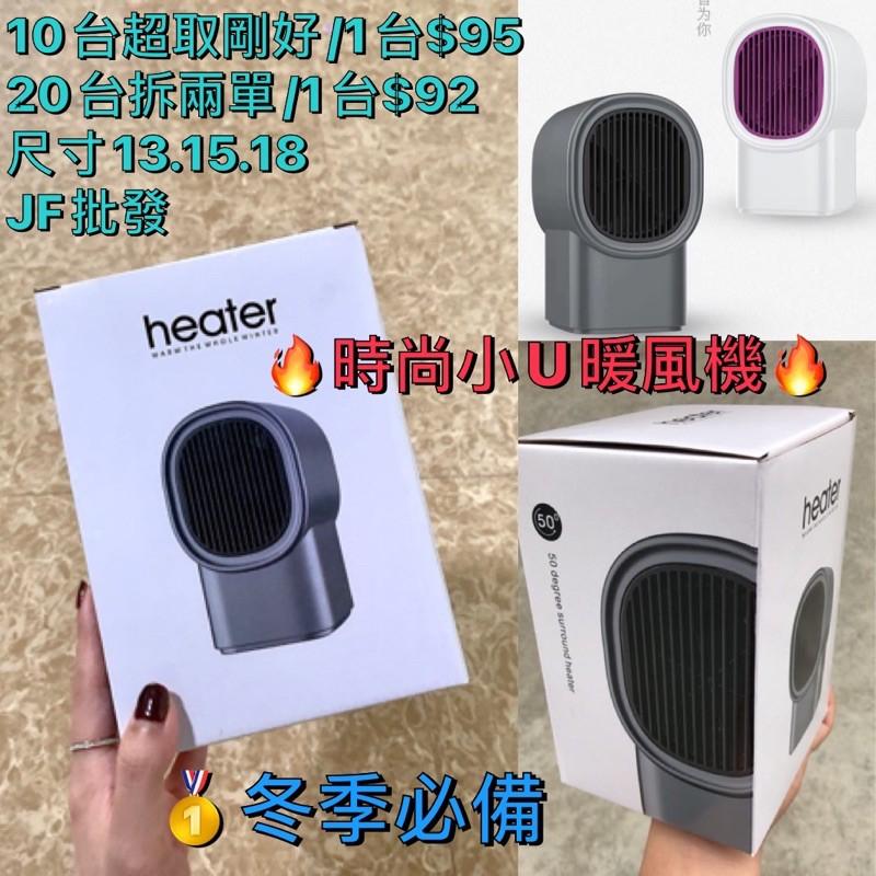 🔥台灣110V電壓時尚小U暖風機🔥 🥇冬季必備 娃娃機爆款 生日禮物🎁