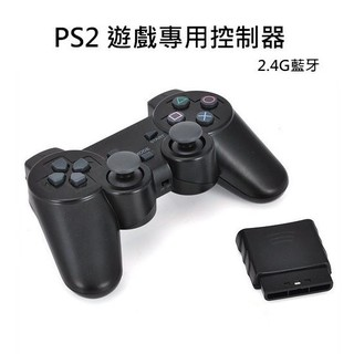 ✨PS2 周邊✨ PS2 2.4G 無線遊戲手把 搖桿 解決無手把煩惱 無線接收 無線手把 PS2主機手把 臺中市