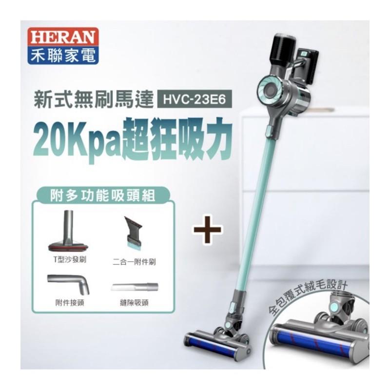 全新公司貨 免運 HERAN禾聯20kPa無線手持吸塵器(HVC-23E6)