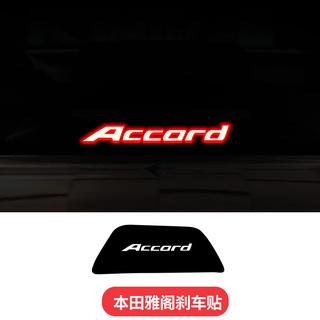 八代九代十代雅歌Accord 改裝高位剎車燈貼 8代雅歌Accord 尾燈裝飾貼配件
