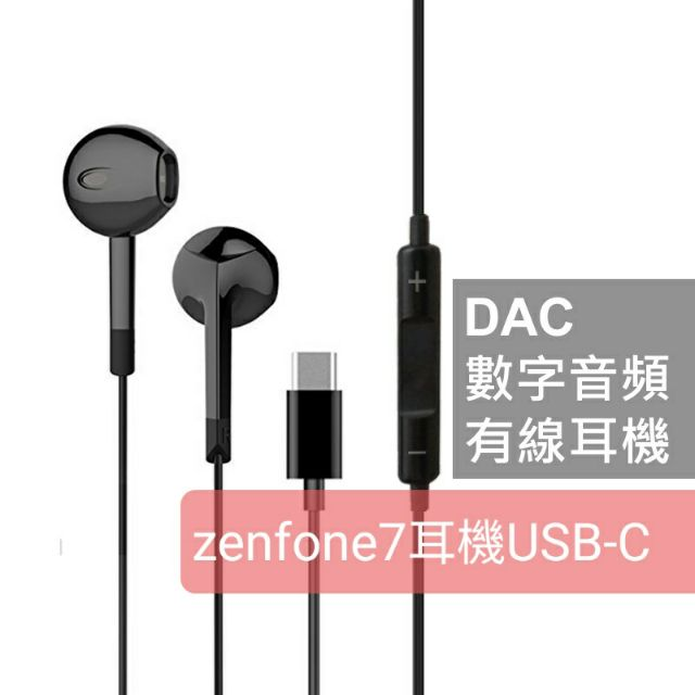 zenfone7 zenfone 7 pro 數字音頻耳麥 DAC 耳機 note20 FE realme x3 X50