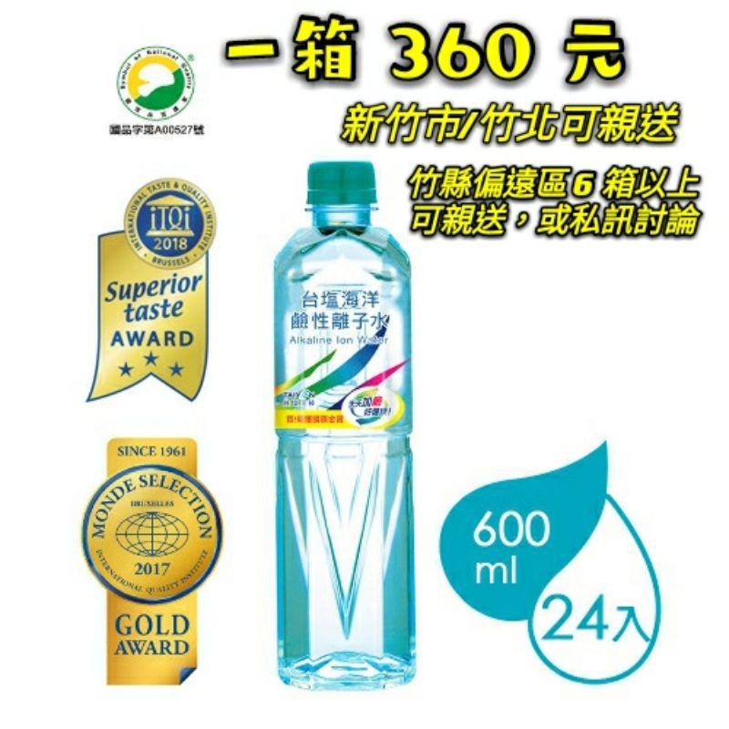 [免運範圍請看說明]台鹽(台塩) 海洋鹼性離子水 600ML (24入)[新竹市/竹北晚上時段配送到府]