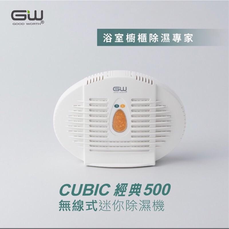 【水玻璃專賣】GW水玻璃Classic Max無線式迷你除濕機E500 GW水玻璃除濕機 保固一年